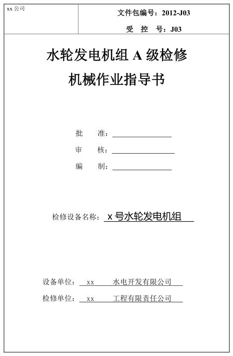 水轮发机电A级检验功课指点书