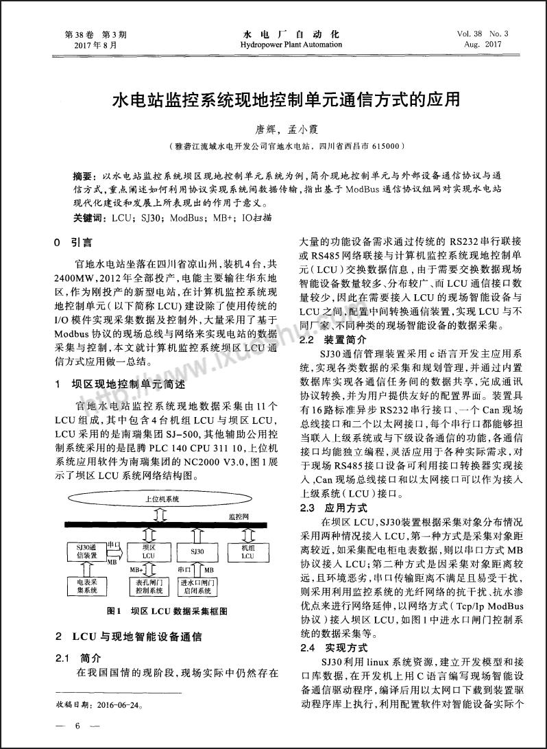 水电站监控体系现地节制单位通讯体例的利用
